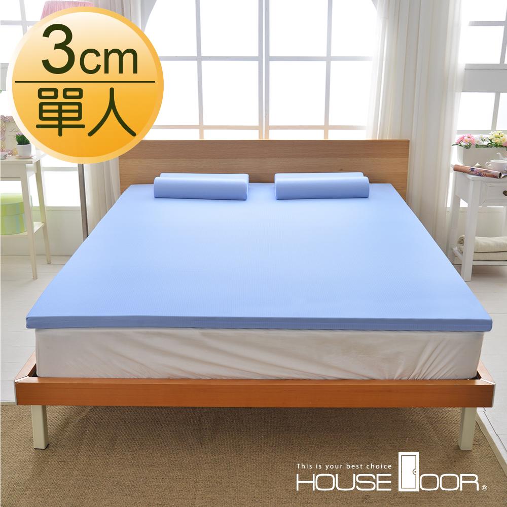 House Door 大和防蹣抗菌表布 3cm全平面竹炭記憶床墊-單人3尺