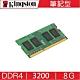 金士頓 Kingston DDR4 3200 8G 筆記型 記憶體 KVR32S22S8/8 product thumbnail 1