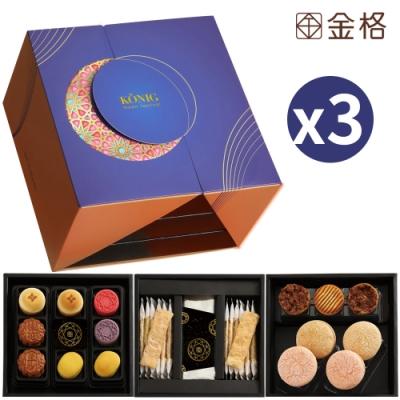 金格中秋醇月中秋月餅禮盒(B款)三盒組(廣式月餅+桃山月餅)