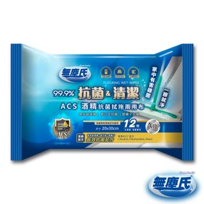 無塵氏ACS酒精抗菌拭拖兩用布12片/包