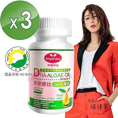 Angel LaLa天使娜拉 植物DHA藻油軟膠囊(50粒/盒x3盒)