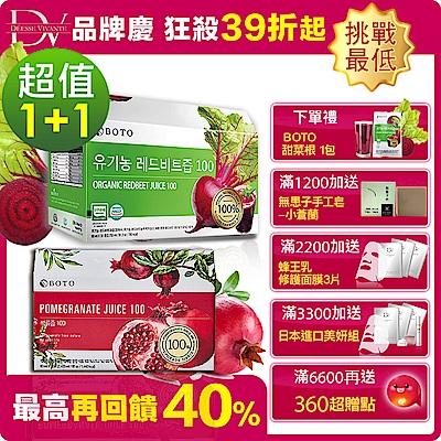 BOTO石榴美妍飲禮盒x1箱+有機甜菜根飲禮盒x1箱