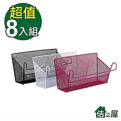 (團購8入組)佶之屋 收納神器 多功能鐵合金置物籃