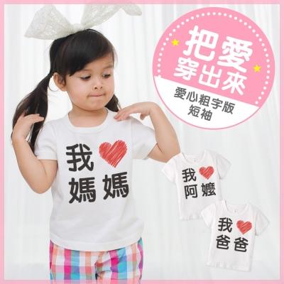 baby童衣 純棉短袖愛心印花圓領T 61184