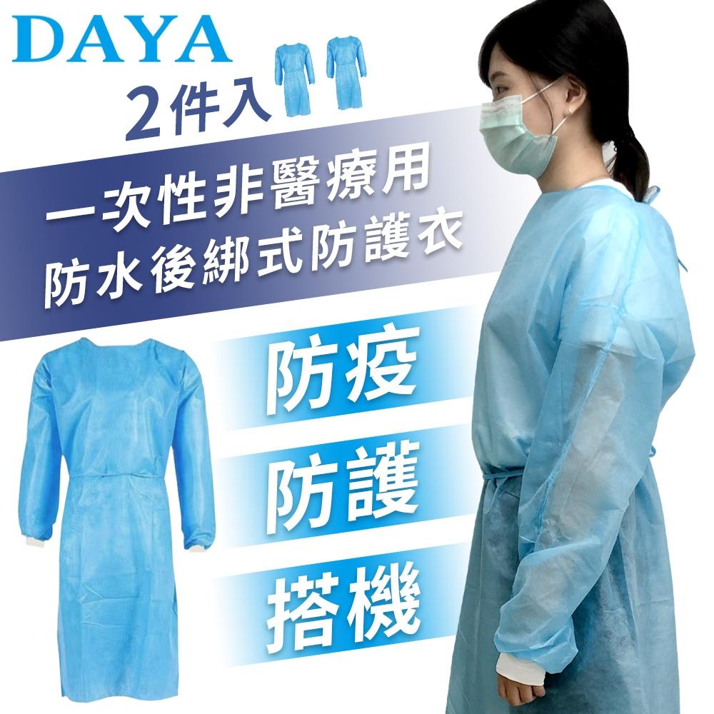 【DAYA】一次性非醫療用防水後綁式防護衣(防疫/搭機) (2件入)