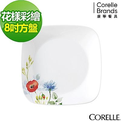 CORELLE康寧 花漾彩繪8吋方形平盤