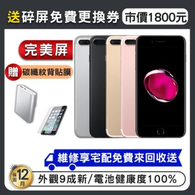 【福利品】Apple iPhone 7 Plus 128G 5.5吋 智慧型手機