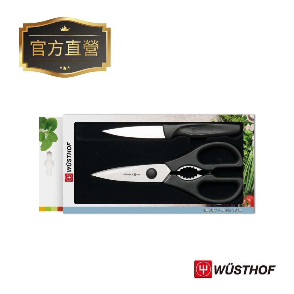 [結帳5折] WUSTHOF 德國三叉牌 料理兩件禮盒組 (小刀+廚剪)
