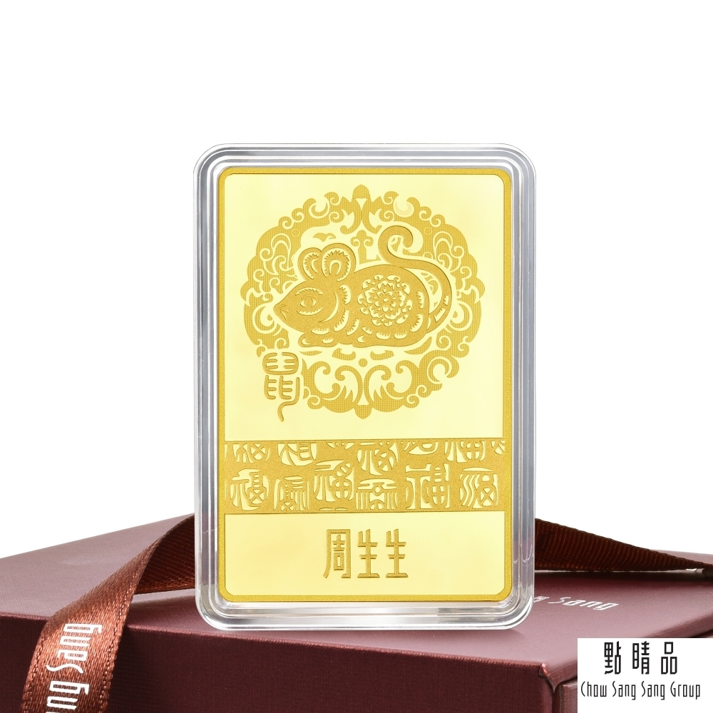 點睛品 金鼠年喜氣洋洋黃金金片2.666兩_計價黃金