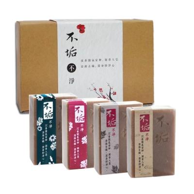 不垢-手工皂四入禮盒(沉香/艾草/天竺葵/康福)