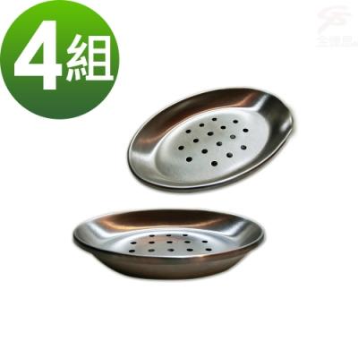 【團購主打】4組不鏽鋼肥皂盒附瀝水架