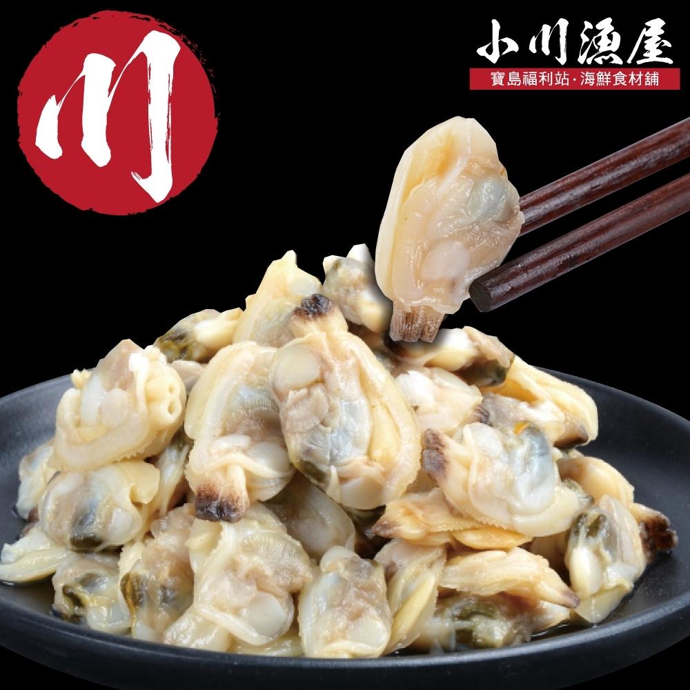 (滿額)(買一送一)小川漁屋 極鮮飽滿花蛤貝肉1包(100G±10%/包)