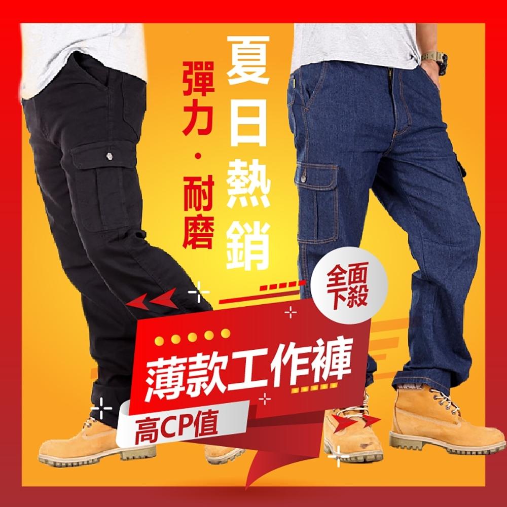 CS衣舖 經典丹寧 彈力耐磨 素面工作褲 牛仔褲 product image 1