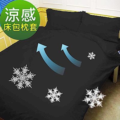 La Veda 瞬涼隔熱涼感床包+枕套-神秘黑 雙人