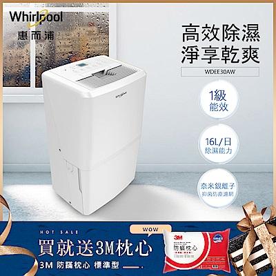 結帳6,990 Whirlpool惠而浦 16L 1級清淨除濕機 WDEE30AW