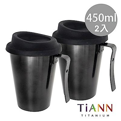 TiANN 鈦安純鈦餐具 450ml 純鈦啤酒杯2入特惠組 含矽膠防漏杯蓋 (尊爵黑)