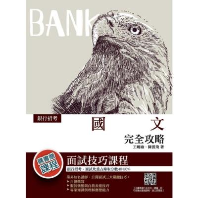 2019年(銀行招考)國文完全攻略(五版)(T005F19-1)