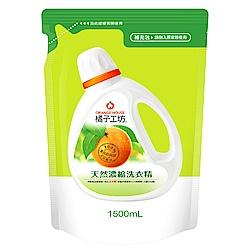 橘子工坊 天然濃縮洗衣精補充包1500ml x6包-深層潔淨