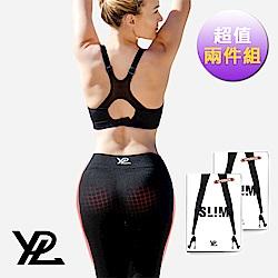澳洲 YPL 二代微膠囊光速塑身褲 日夜塑身黑科技(超值兩件組)