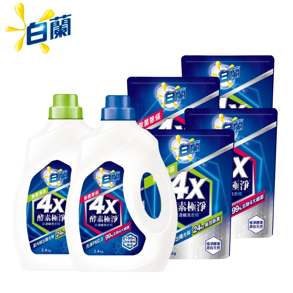 白蘭 4X酵素/含熊寶貝馨香洗衣精2+12件組