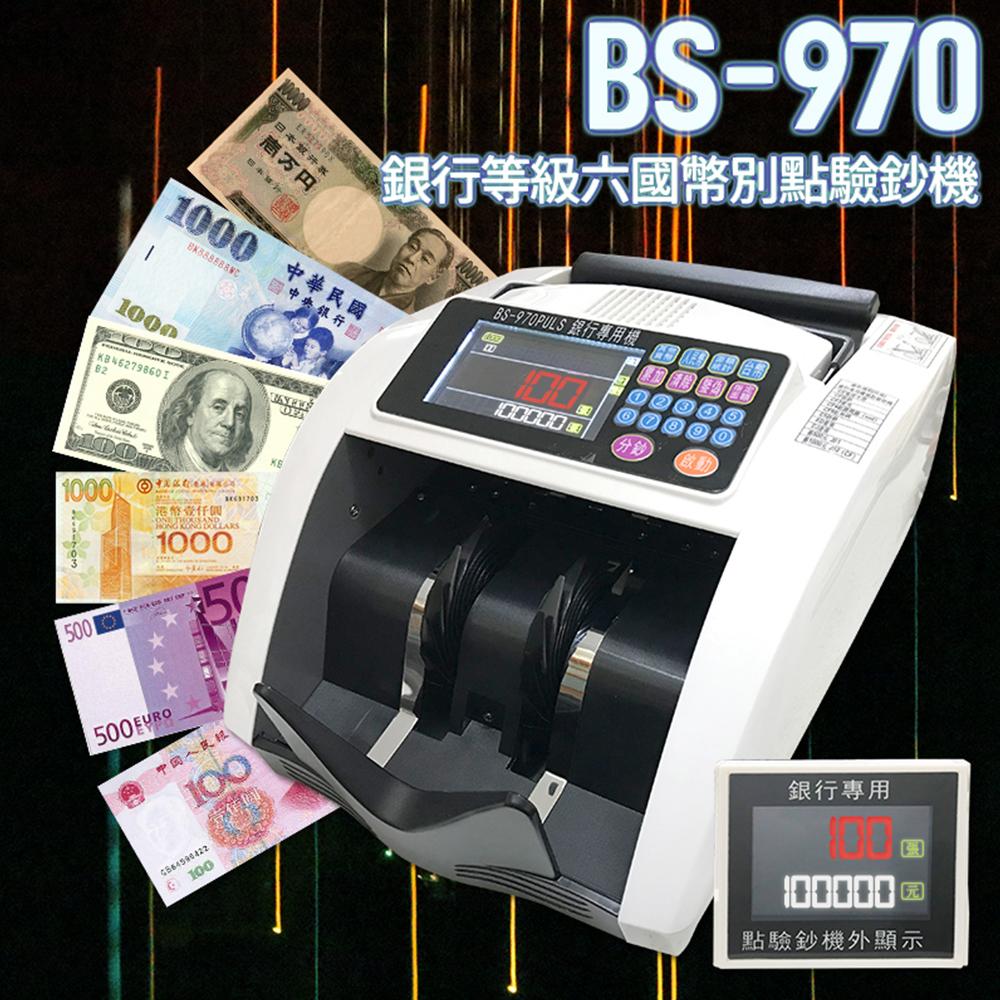 大當家 BS-970 點驗鈔機 點鈔機 驗鈔機 數鈔機 鈔票機 首創點驗六國幣別 六磁頭 @ Y!購物