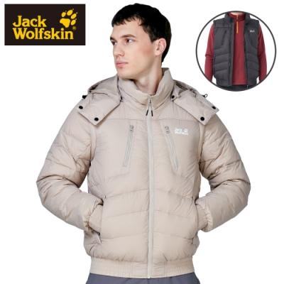 【Jack Wolfskin 飛狼】男 兩穿式保暖羽絨外套 機能輕量『藕色』