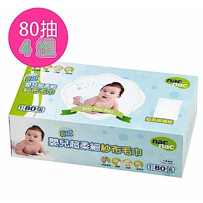 nac nac 乾式超柔細紗布毛巾(80抽)(4盒入)