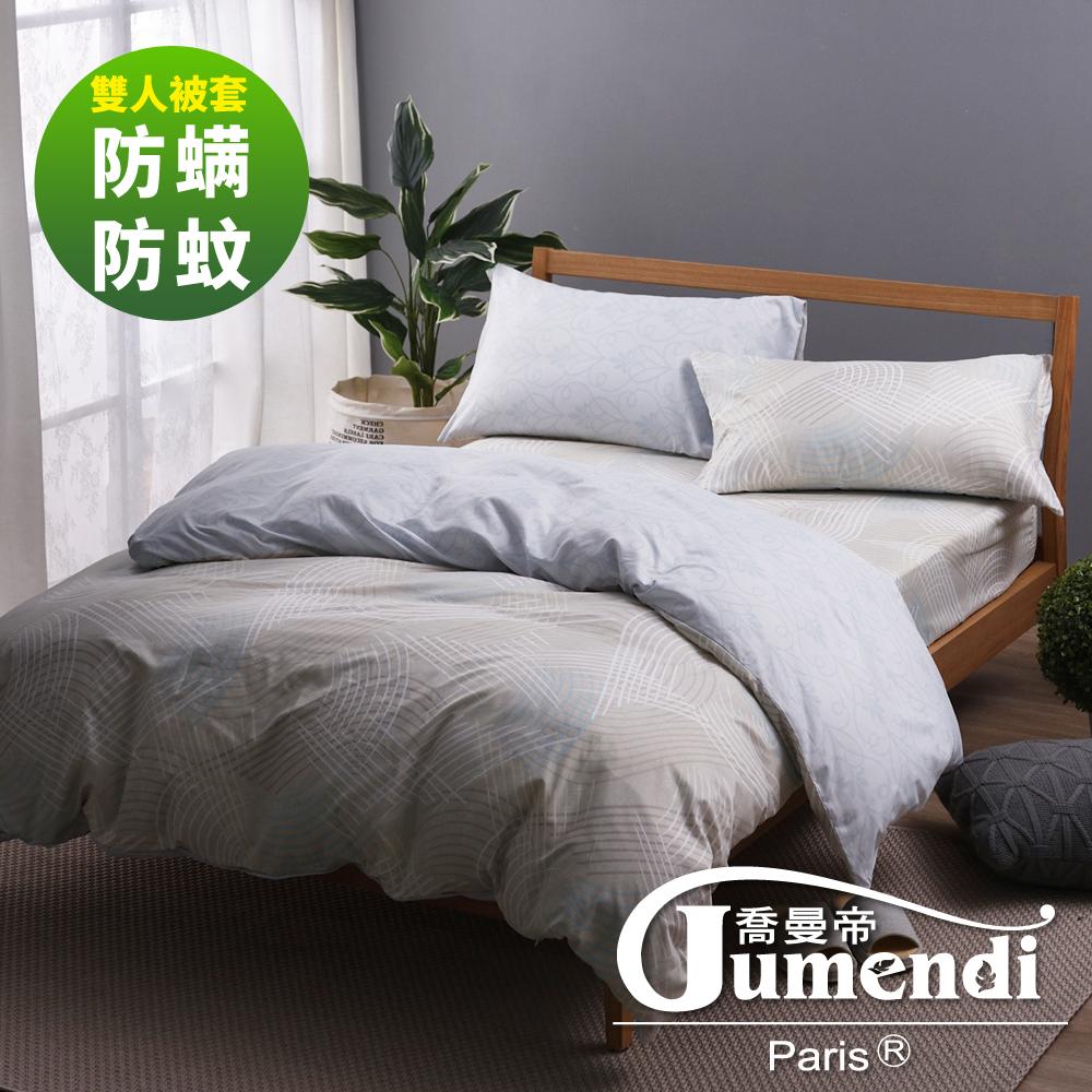 喬曼帝Jumendi 天然防蟎防蚊雙人被套(採用Greenfirst技術)-米亞狂想