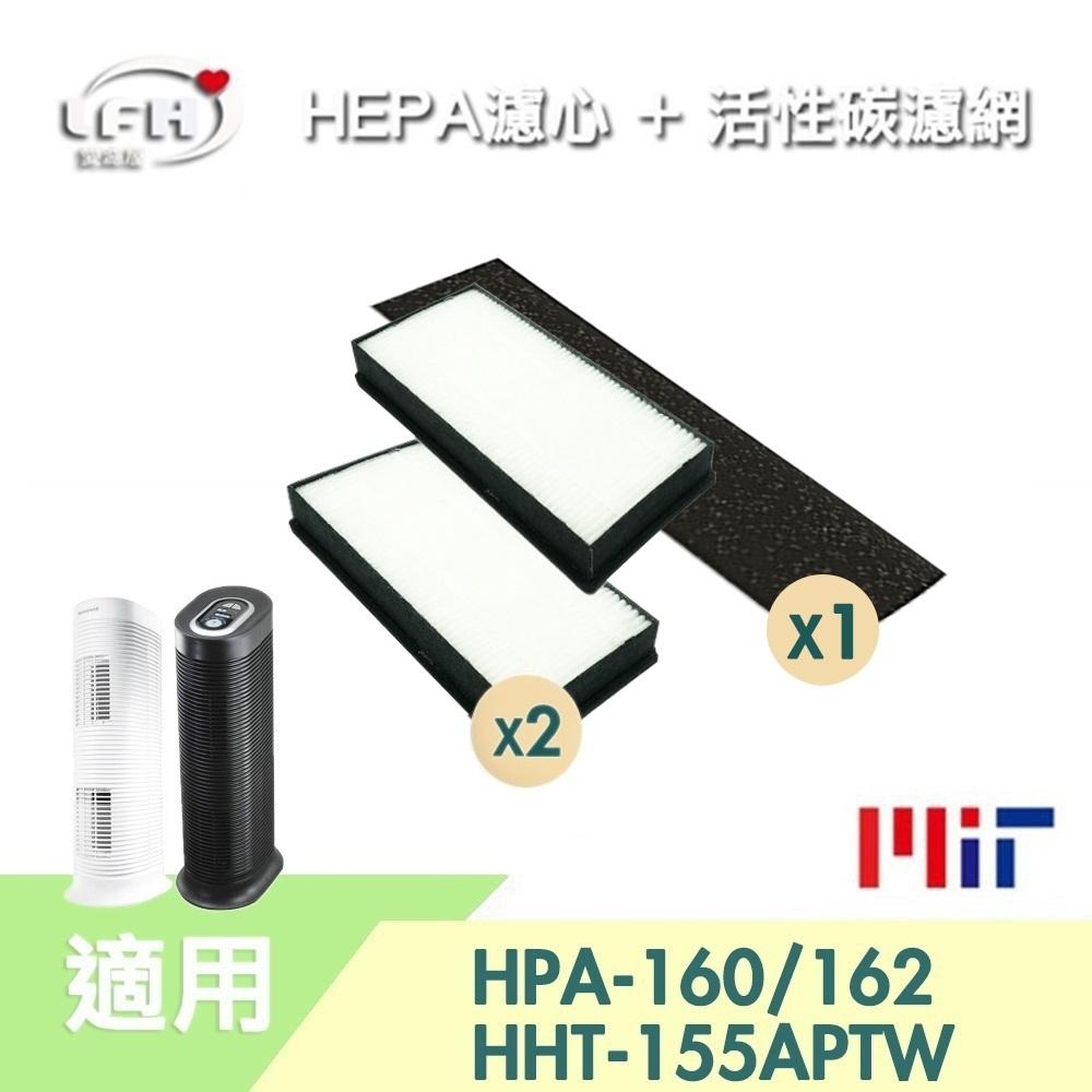 LFH HEPA*2+活性碳前置*1清淨機濾網 適用:Honeywell HPA-160/162/HHT-155