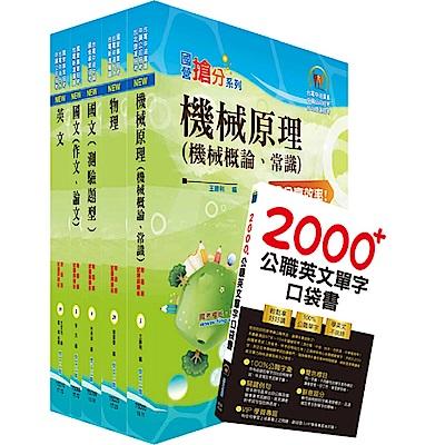 108年台電公司新進僱用人員(養成班)招考(機械運轉維護、機械修護)套書(贈英文單字書、題
