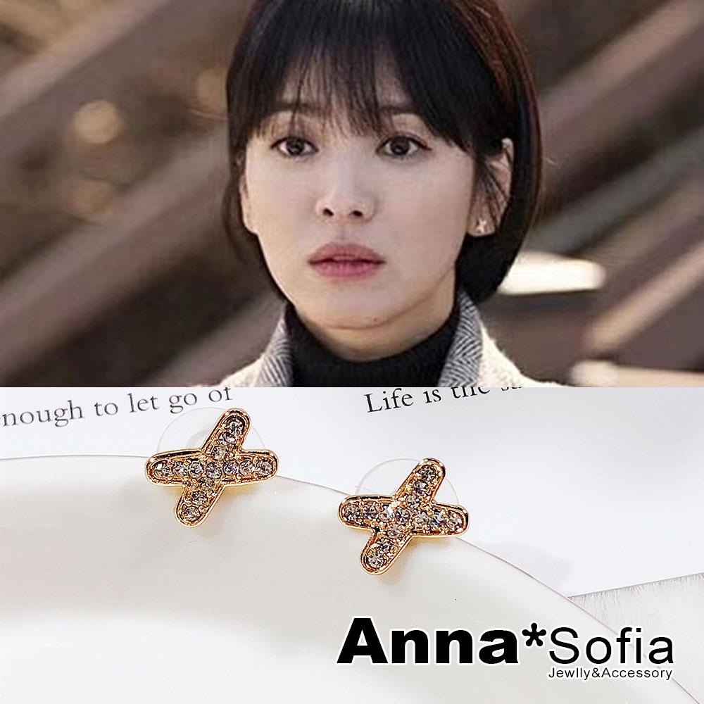 【2件399】AnnaSofia 韓劇宋慧喬男朋友 鑲鑽X型耳針耳環(金系) @ Y!購物