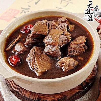 元進莊 淮山雞 (1200g/份,共兩份)