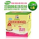 【愛的世界】寶貝酵素洗衣粉1.2kg*6盒-台灣製-