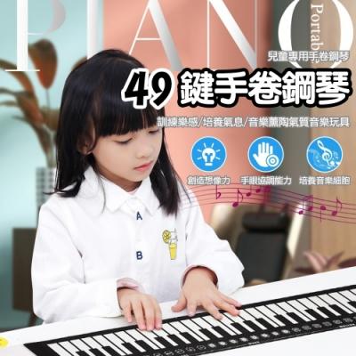 [時時樂限定]QHL酷奇 49鍵手捲鋼琴經典入門款 白色