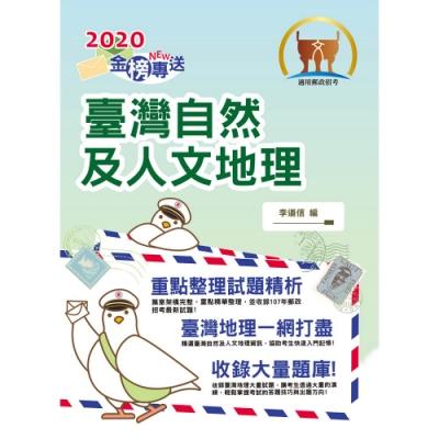 2020年郵政招考「金榜專送」【臺灣自然及人文地理(外勤)】(篇章架構完整,最新試題收錄)