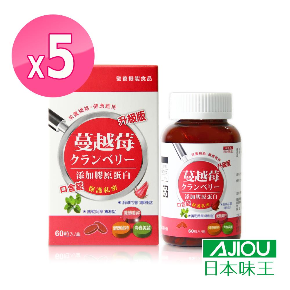 日本味王-蔓越莓口含錠升級版60粒x5盒