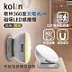 Kolin 歌林360度充電式磁吸感應燈KLT-MN360 product thumbnail 1