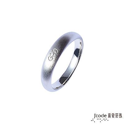 J'code真愛密碼 享十全福純銀/水晶男戒指