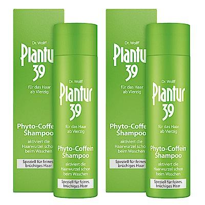 *Plantur39 植物與咖啡因洗髮露250mlx2(細軟脆弱髮)
