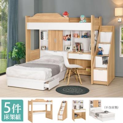 Boden-貝爾3.5尺單人多功能雙層床組(床架+收納床組+樓梯櫃+書桌)