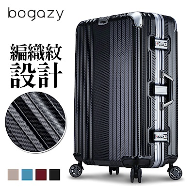 Bogazy 古典風華 29吋編織紋浪型凹槽設計鋁框行李箱(經典黑)