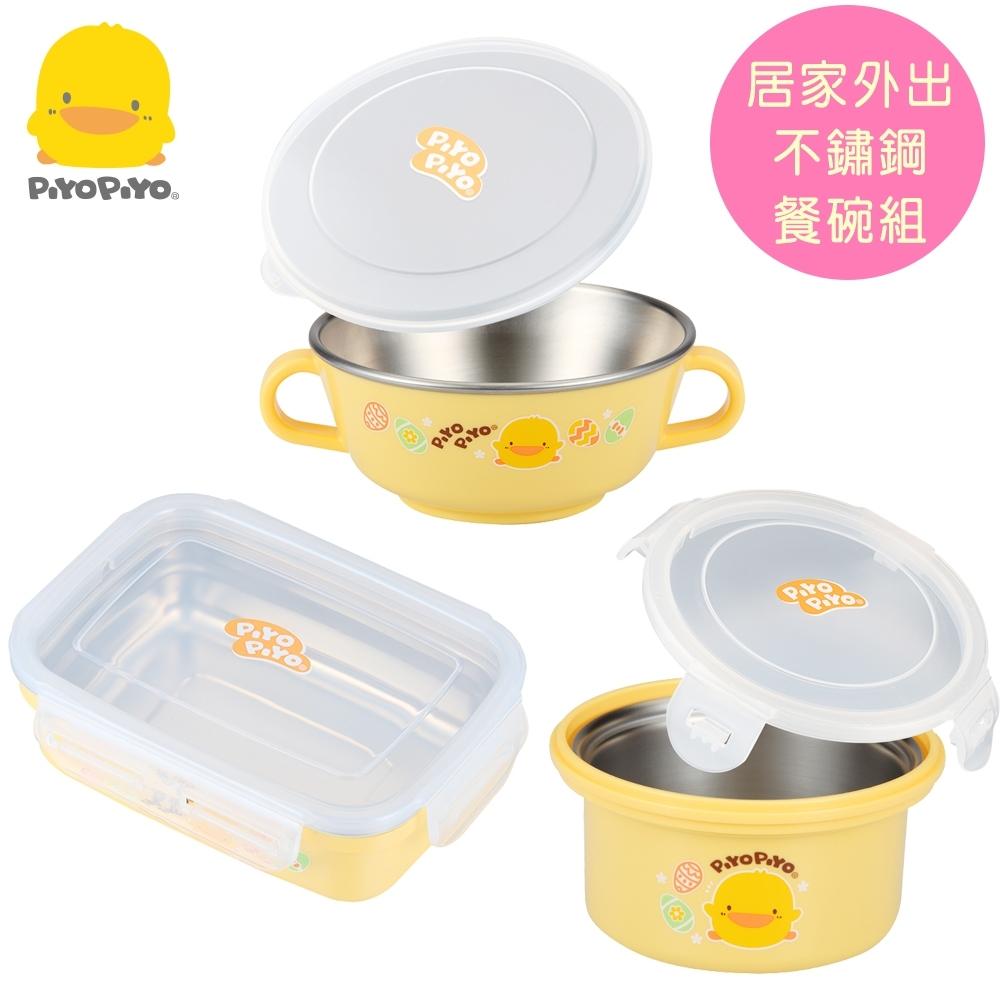 黃色小鴨《PiyoPiyo》不鏽鋼餐碗套組(長餐盒+雙耳碗+圓餐盒)