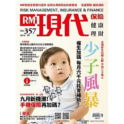 現代保險雜誌(一年12期)限時優惠價