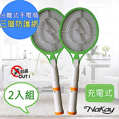 (2入組)NAKAY 充電式LED三層防觸電捕蚊拍電蚊拍(NP-05)分離式手電筒