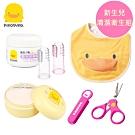黃色小鴨《PiyoPiyo》舒暢霜+粉撲盒+造型圍兜+安全剪刀+按摩乳牙刷組粉/藍任選