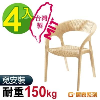 G+居家 MIT 藤之形椅 4入組(餐椅/休閒椅/露天咖啡廳)