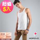 男內衣 時尚羅紋背心 (超值5件組) MORINO摩力諾