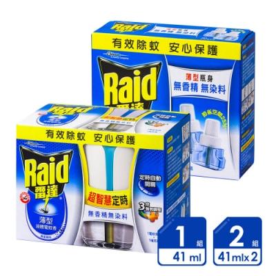 1主機+5補充 | 雷達 超智慧薄型液體電蚊香器+補充瓶x5入(無臭無味)