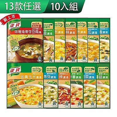 康寶 中式濃湯10包組(2入/包)_13款口味可選(綜合)