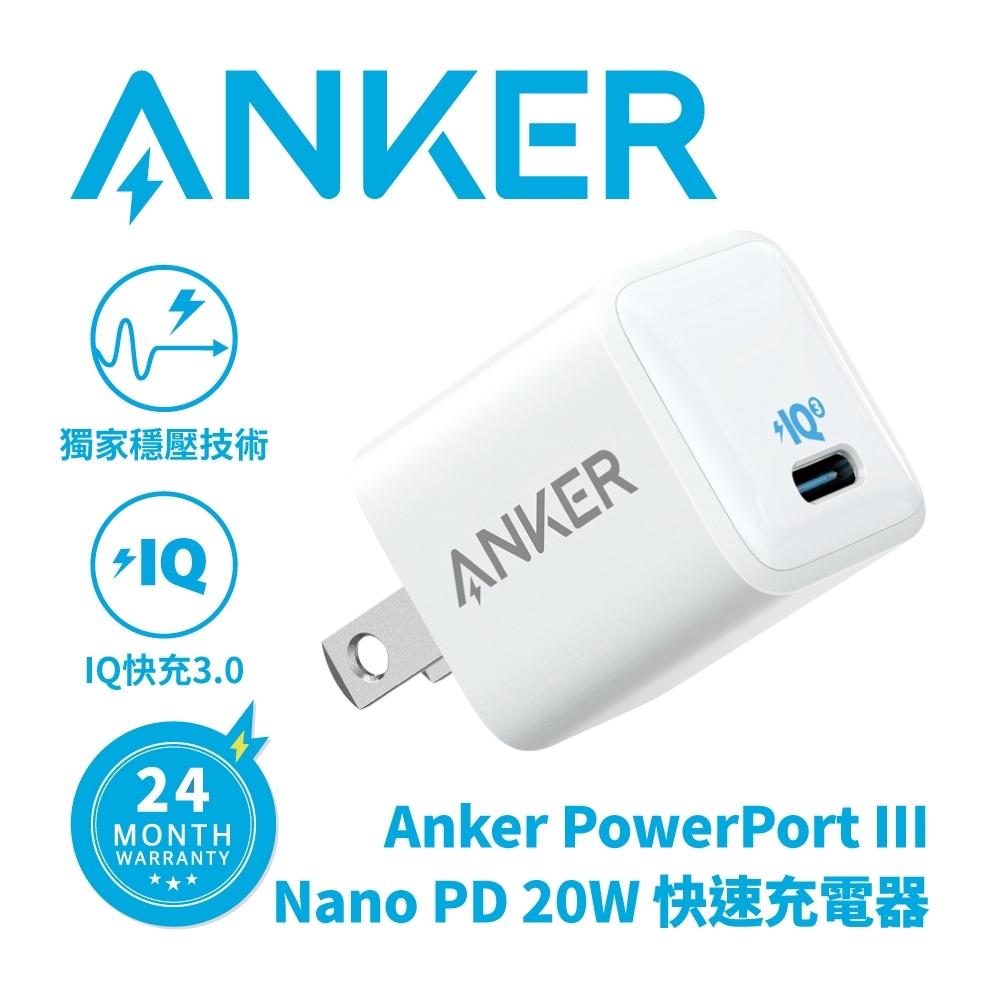 ANKER 20W PD極速充電座 PowerPort III Nano A2633 公司貨